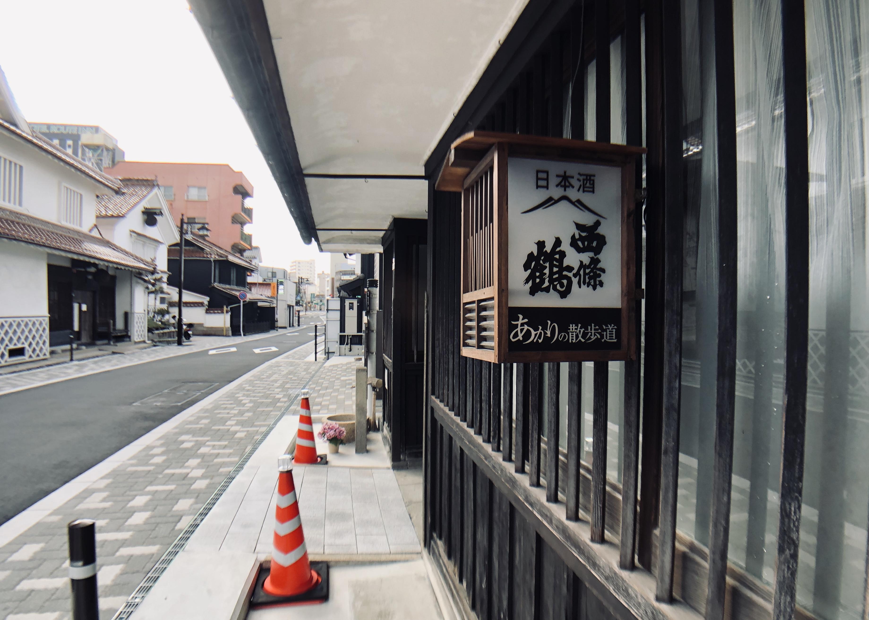 【写真③:西条の酒蔵】