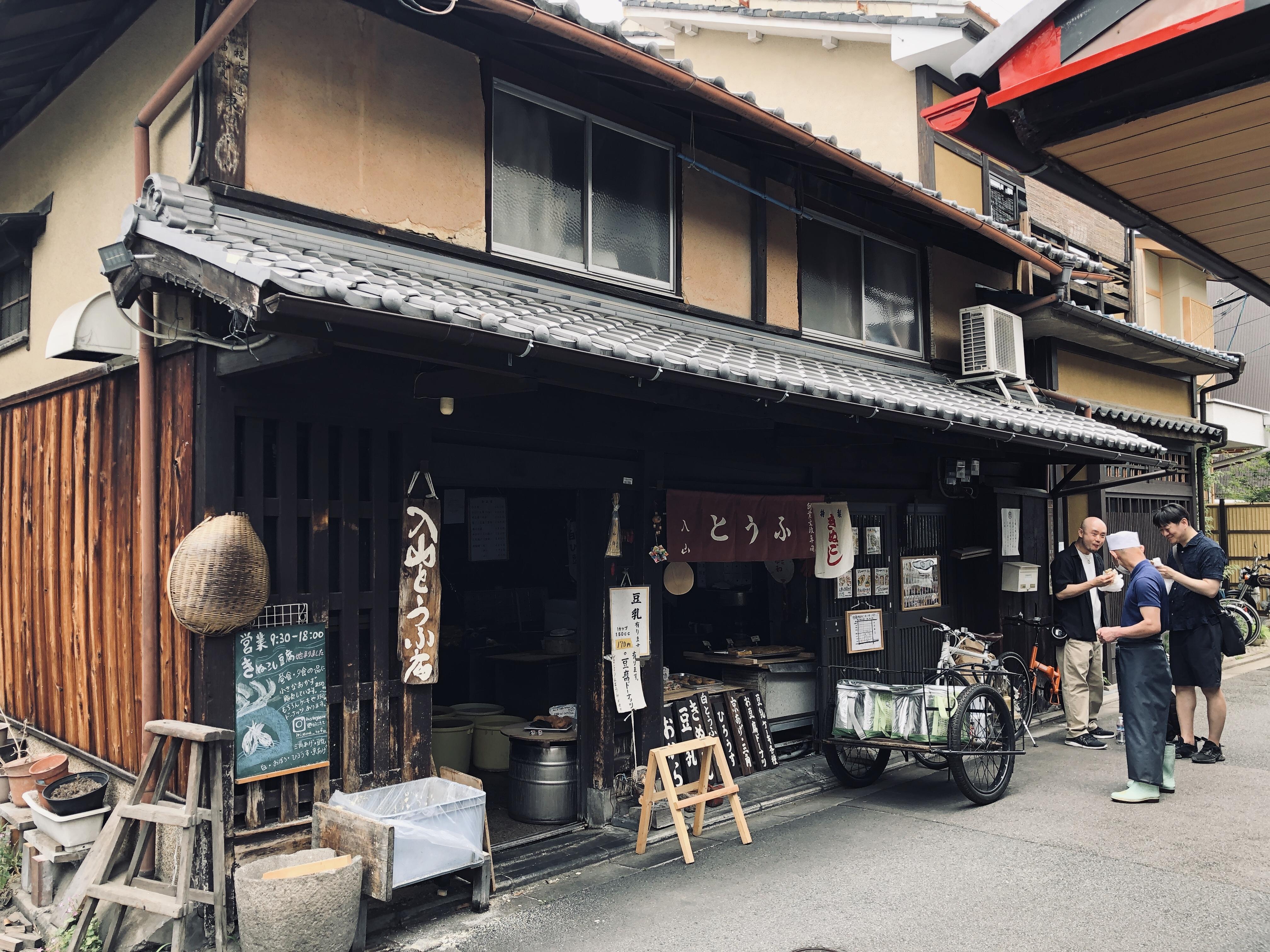 【入山とうふ店】