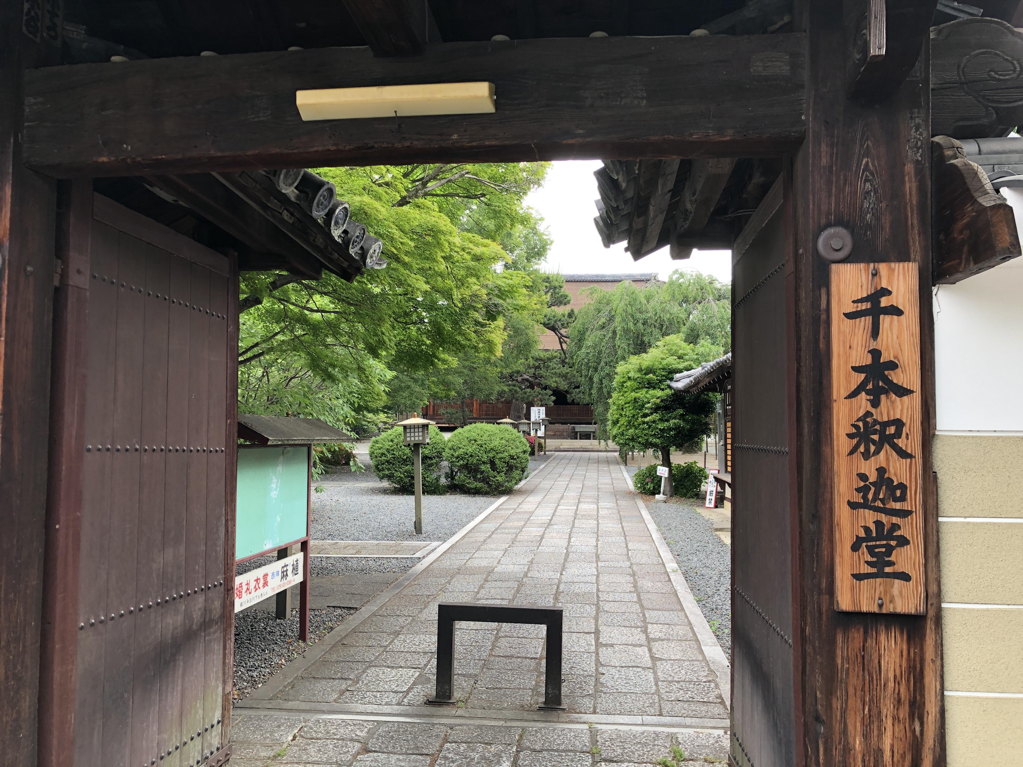 【千本釈迦堂(本堂全景)】
