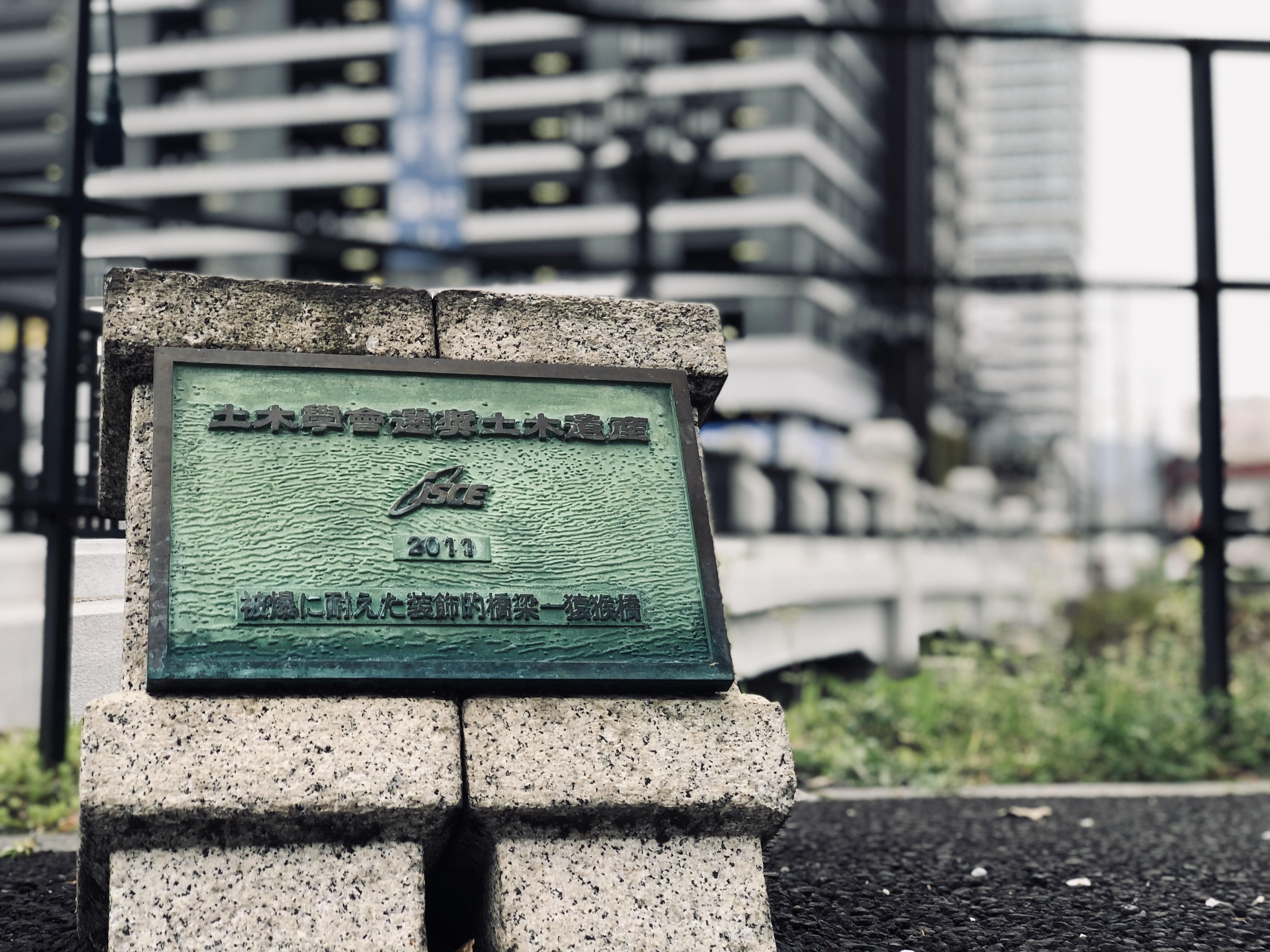 【土木遺産の石碑】