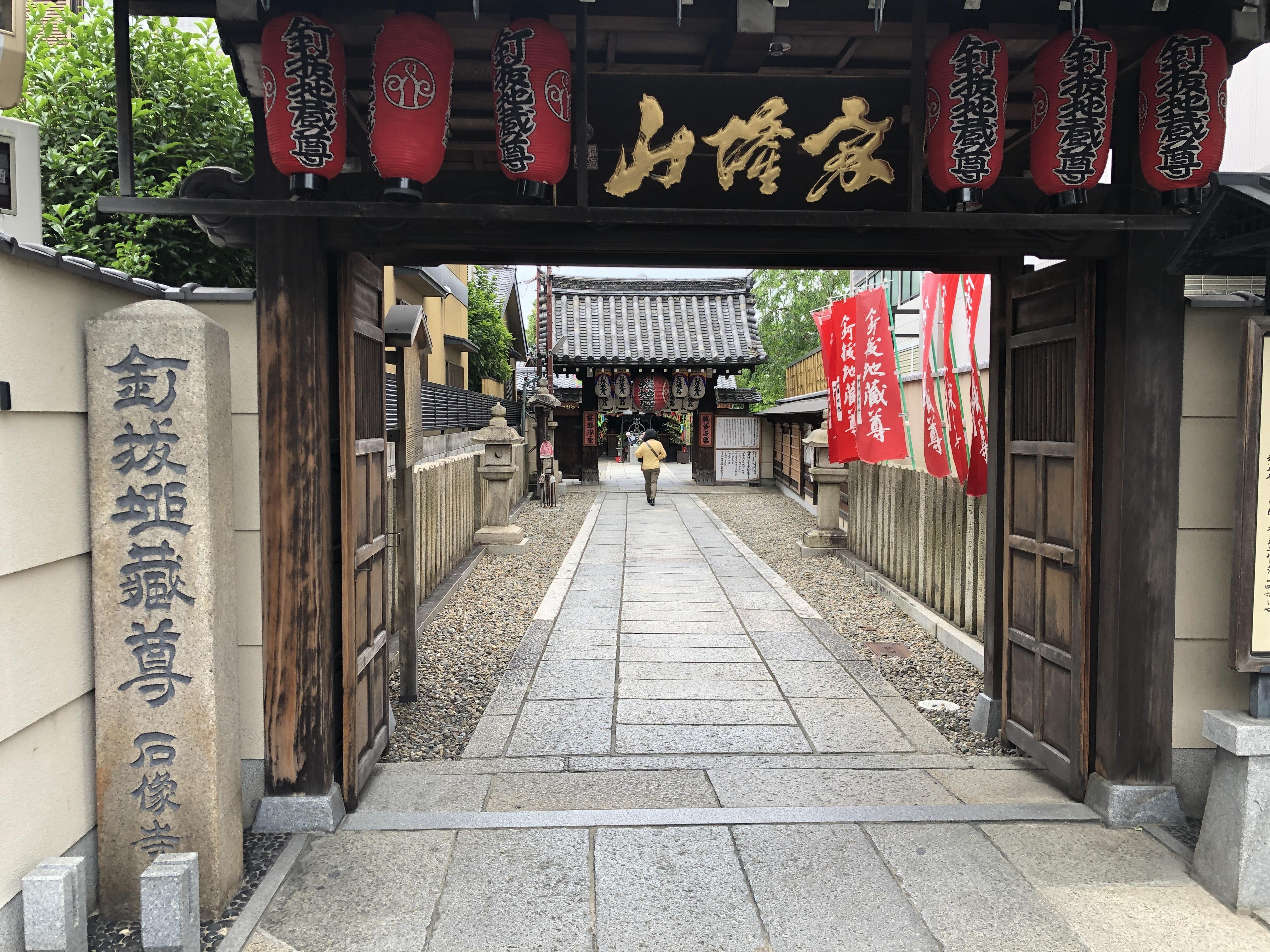 【石像寺入口】