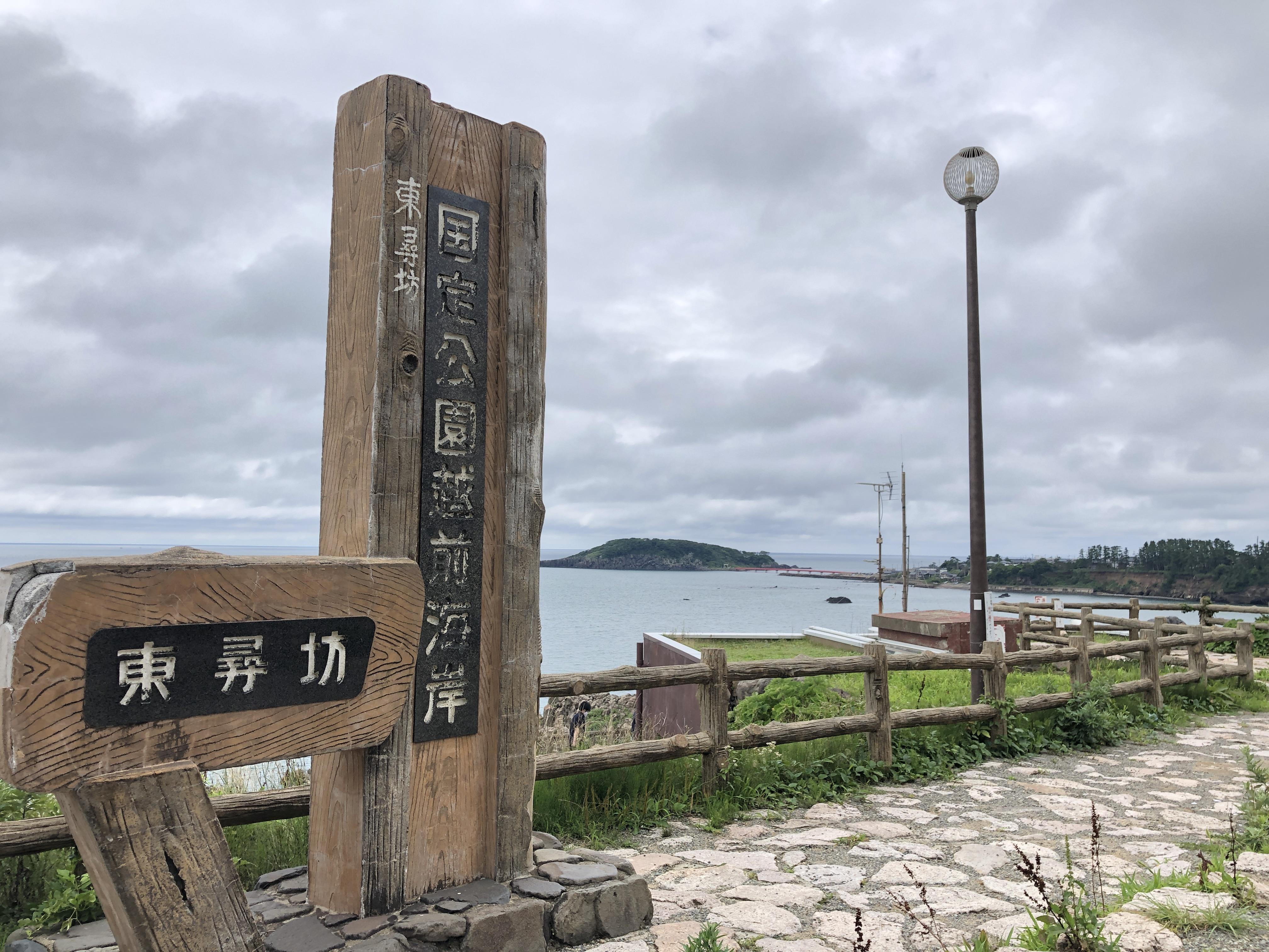 【東尋坊入口】